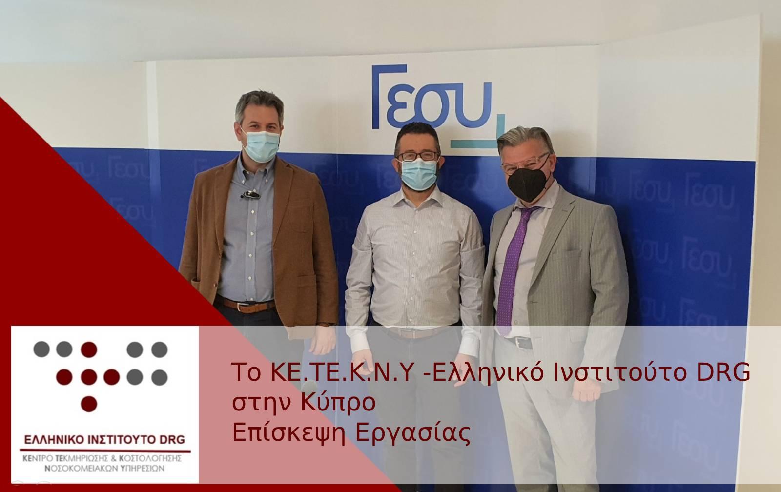 Το ΚΕ.ΤΕ.Κ.Ν.Υ. – Ελληνικό Ιστιτούτο DRG στην Κύπρο – Επίσκεψη Εργασίας
