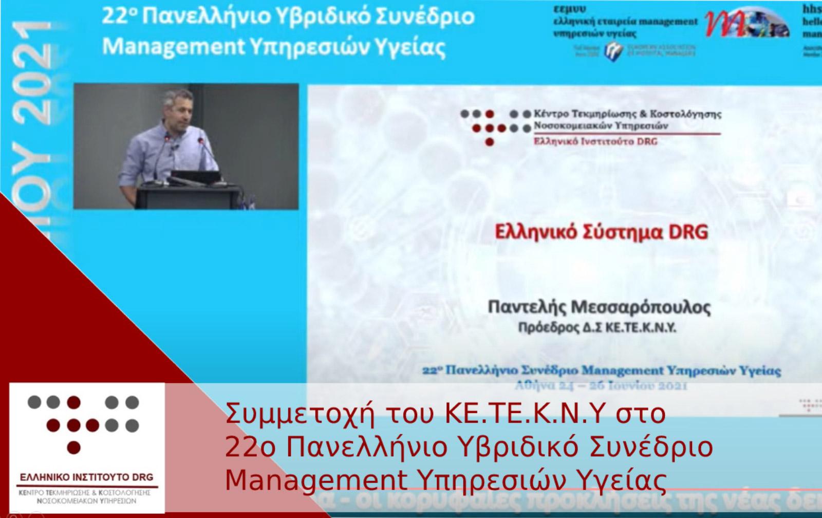 Συμμετοχή του ΚΕ.ΤΕ.Κ.Ν.Υ. στο 22ο Πανελλήνιο Υβριδικό Συνέδριο Management Υπηρεσιών Υγείας