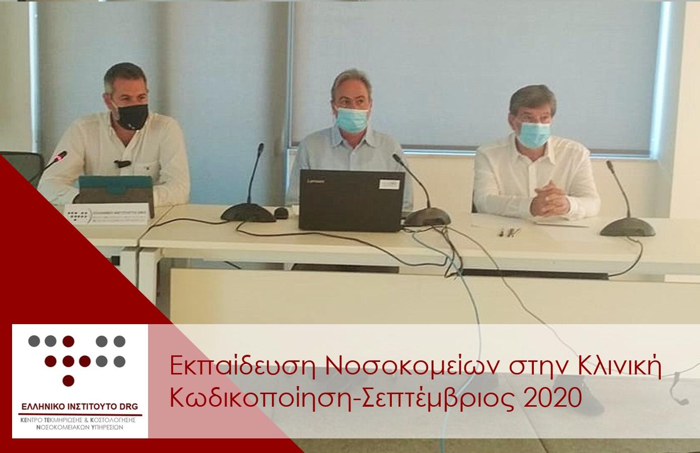 """Υλοποίηση ολοκληρωμένων προγραμμάτων εκπαίδευσης στην Κλινική Κωδικοποίηση βάσει του μοντέλου """"Train the Trainers"""" για τα ελληνικά νοσοκομεία"""
