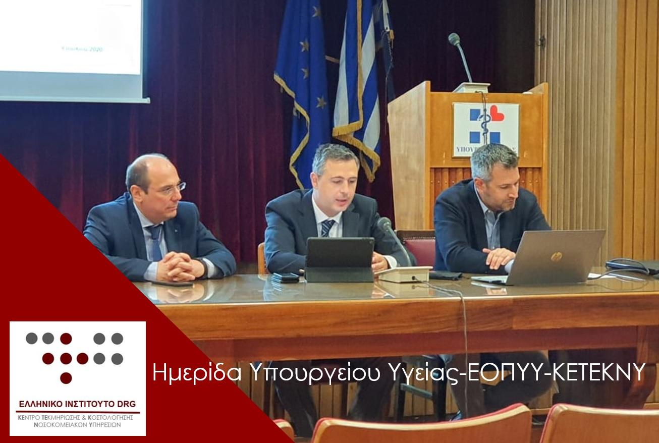 Ημερίδα μεταξύ Υπουργείου Υγείας, ΕΟΠΥΥ και ΚΕΤΕΚΝΥ για την εφαρμογή του Ελληνικού Συστήματος DRG