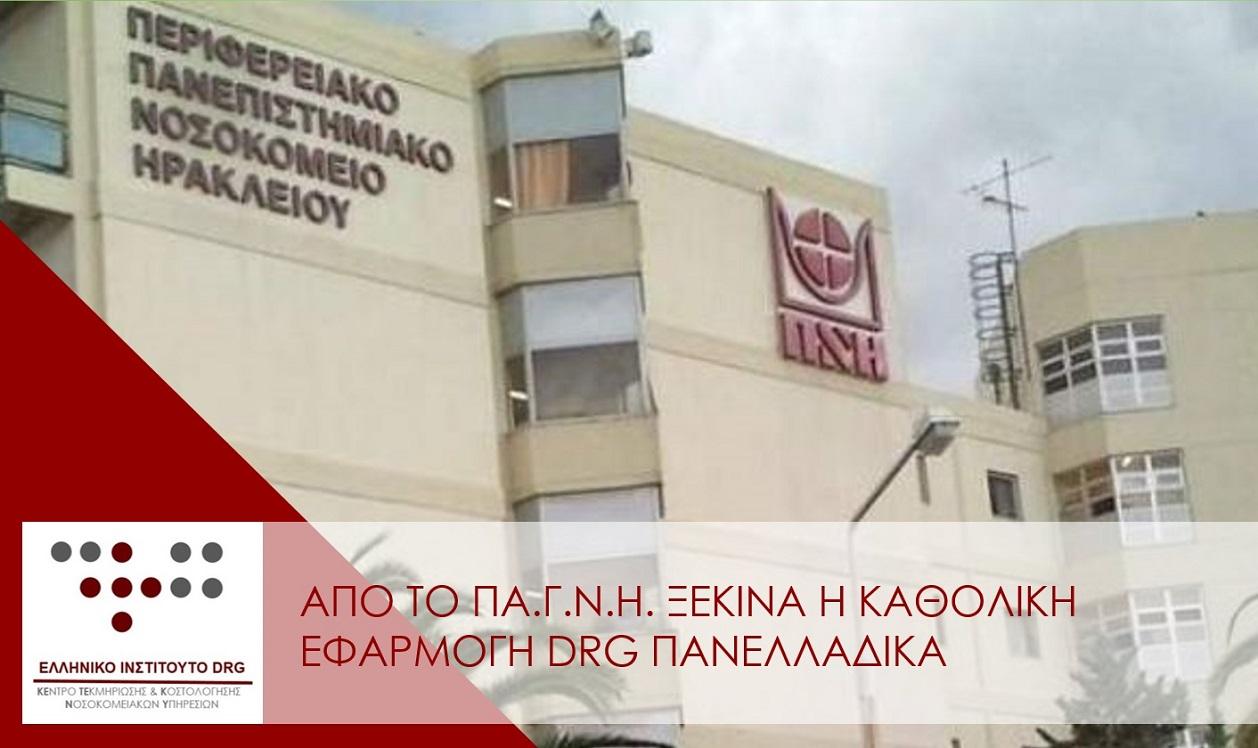 Από το Πανεπιστημιακό Νοσοκομείο Ηρακλείου ξεκινά η καθολική εφαρμογή του Νέου Συστήματος Κοστολόγησης Νοσοκομειακών Υπηρεσιών (DRG) πανελλαδικά
