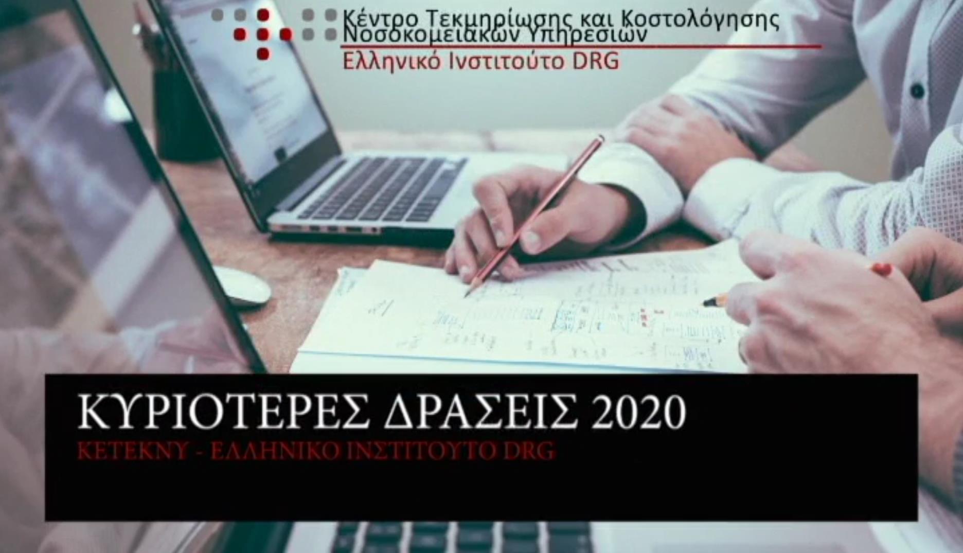 Κυριότερες Δράσεις 2020