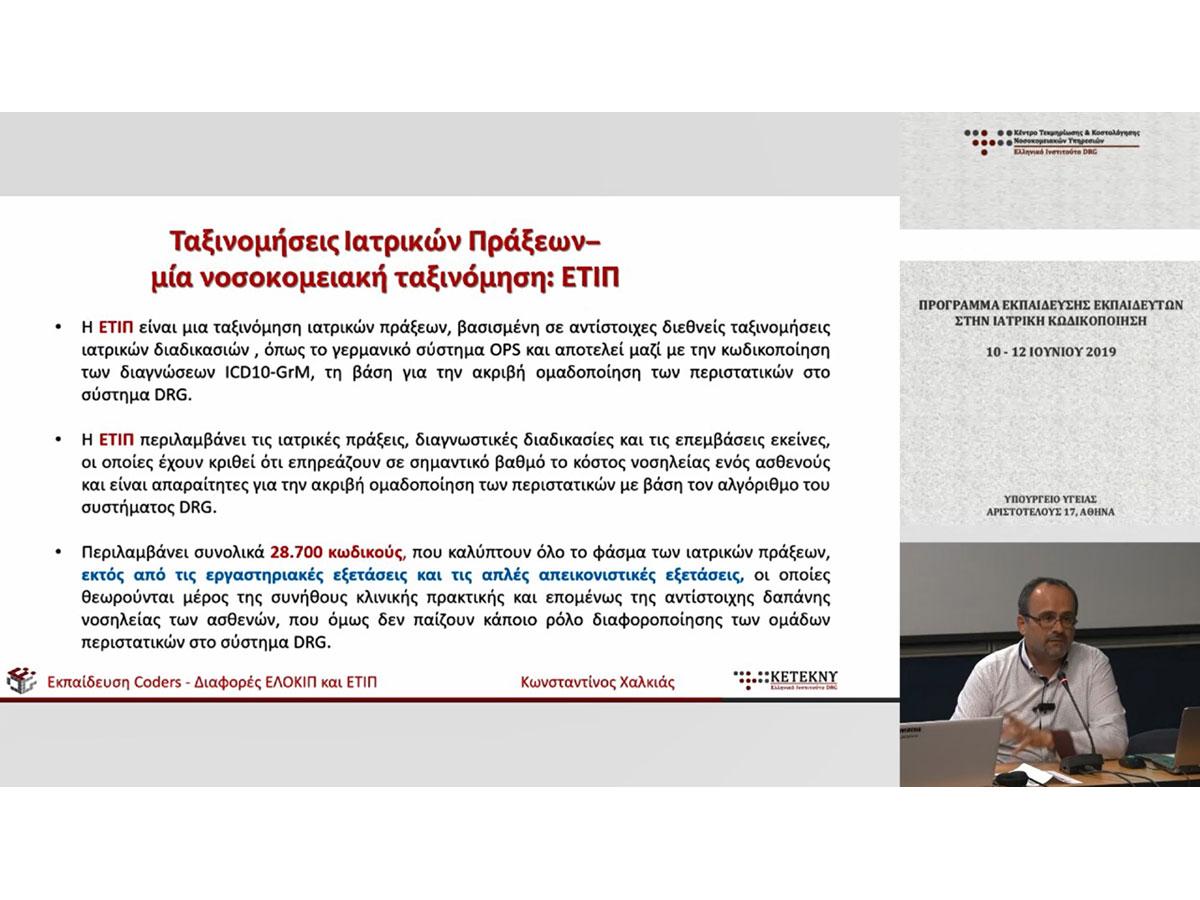 Πραγματοποίηση Προγραμμάτων Εκπαίδευσης στην Κλινική Κωδικοποίηση