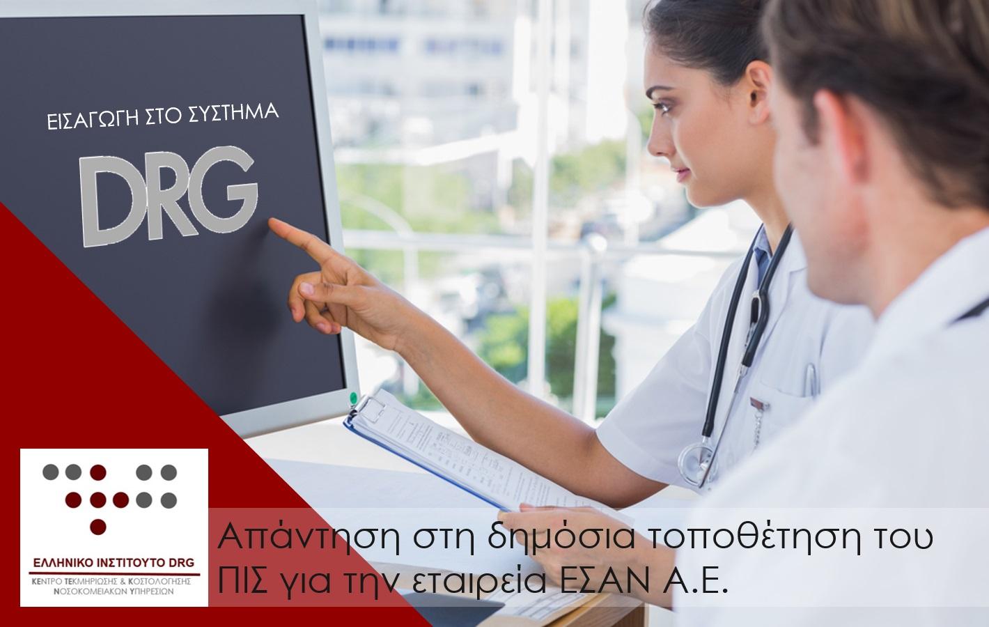 Απάντηση σε αναφορά του Πανελλήνιου Ιατρικού Συλλόγου στην εταιρεία ΕΣΑΝ Α.Ε.